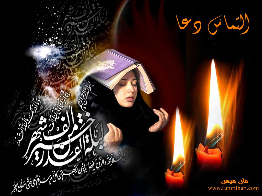 http://saharijoon.persiangig.com/Eltemas-Doa-Sabe-Ghadr_FunMihan.Com_%5B1%5D.jpg